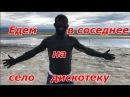 Расул Мирзаев едем,едем в соседнее село на дискотеку клип