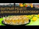 Becherovka в сухопарнике Быстрый рецепт домашней Бехеровки