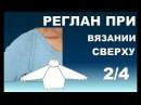 ОСНОВА РЕГЛАНА при вязании Сверху 2/4