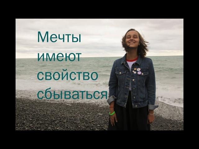 Смена|В парке будущего|РДШ|60 секунд и море любви