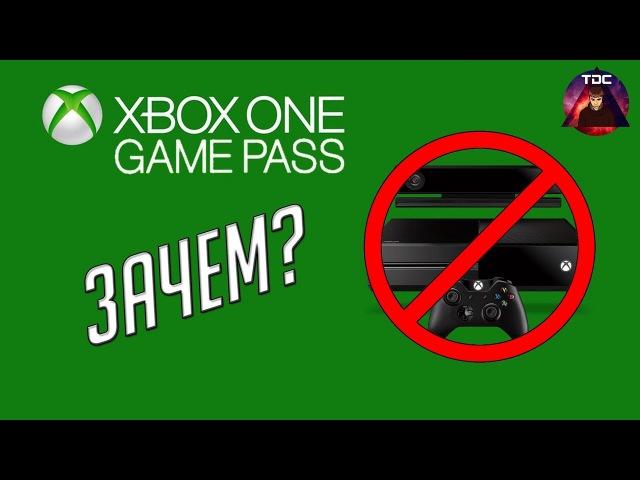 XBOX НЕ ХОТЯТ ПРОДАВАТЬ (ИЛИ как XBox Game Pass поднас*ала ритейлерам) [ИгроDown 4]