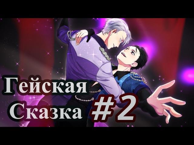 ГЕЙСКАЯ СКАЗКА: «Золушка» на яойный лад (Yuri On Ice)
