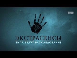 Однажды в России: «Экстрасенсы типа ведут расследование»