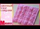 ВОЗДУШНЫЙ АЖУРНЫЙ УЗОР спицами по схеме Lace Knitting