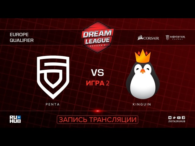 PENTA vs Kinguin, DreamLeague EU Qualifier, game 2 [Jam, Inmate]