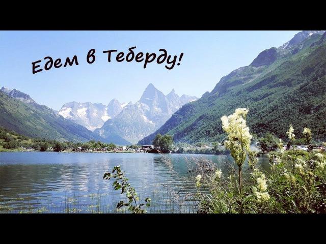 Едем в ТЕБЕРДУ! Советы и обзор экскурсии из Краснодара,Анапы,Новороссийска!