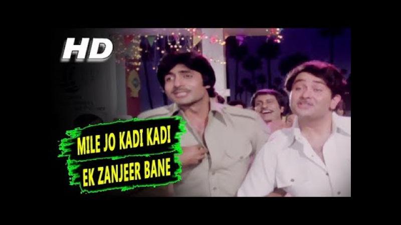 Mile Jo Kadi Kadi Ek Zanjeer Bane|Kishore Kumar,Mohammed Rafi,Asha Bhosle|Kasme Vaade Songs|Amitabh