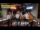 Let it snow українською New Year 2018 Шпилясті кобзарі Ukraine