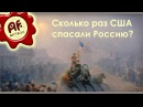 Иваны не помнящие добра сколько раз США спасали Россию