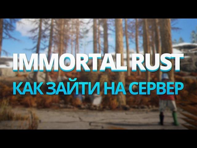 КАК ЗАЙТИ НА СЕРВЕР IMMORTAL RUST