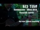 Vitkruspe Без тебя Rammstein Ohne dich Russian cover 2018