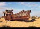 Корабли-призраки Аральского моря Узбекистан город Муйнак