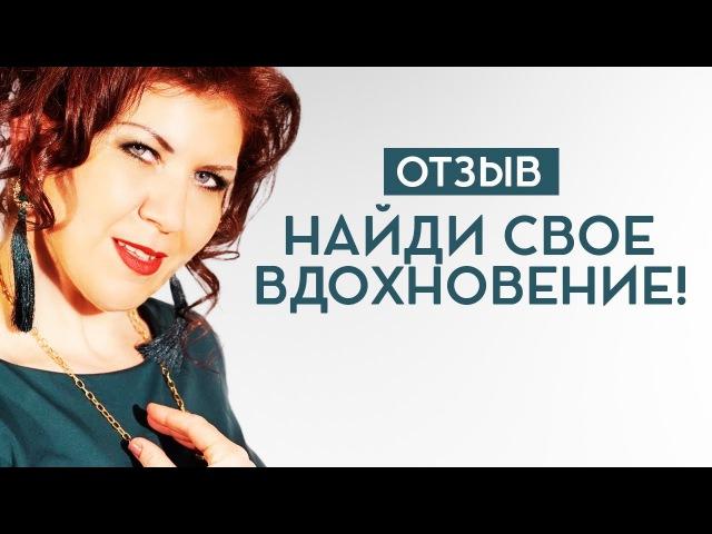 Отзыв о семинаре Марго Фокс Изобильная Женщина.