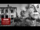 Как в России умирают города документальный фильм Би би си