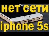 iphone 5s поиск сети