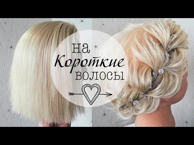 Прически на КОРОТКИЕ ВОЛОСЫ КАРЕ. Прическа в ШКОЛУ💛 Valentines Hairstyles for Short Hair