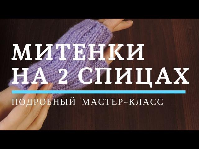 Еще одни митенки на двух спицах. МК для начинающих и не только | ANNETORIUM knits