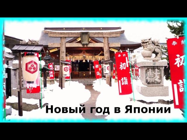 Как готовятся к новому году в Японии (≧◡≦) Традиции Японии