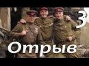 Военный сериал Отрыв - 3 серия (2011)