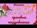 С Днем рождения в ФЕВРАЛЕ очень красивое видео поздравление видео открытка