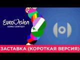 Заставка Евровидения (короткая версия)