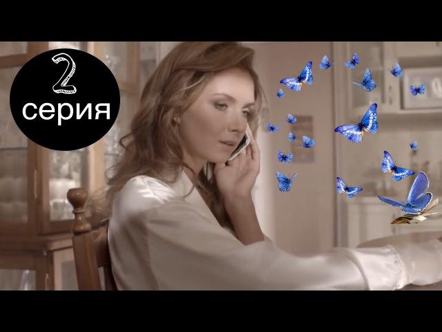 ЭТОТ ФИЛЬМ ЖДАЛИ ВСЕ Полет Бабочки 2 Серия Русские мелодрамы новинки 2017