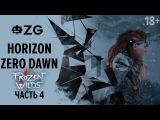 ZG Horizon Zero Dawn. Frozen Wilds. Прохождение. Часть 4 18+