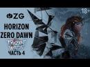 [ZG] Horizon Zero Dawn. Frozen Wilds. Прохождение. Часть 4 [18]