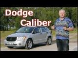 Dodge - Caliber (обзор тест драйв)