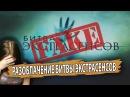 БИТВА ЭКСТРАСЕНСОВ РАЗОБЛАЧЕНИЕ МРАКОБЕС ТВ