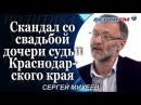 Сергей Михеев Скандал со свадьбой дочери судьи Краснодарского края