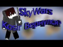 SkyWars Vime World Косир вернулся на вайм?
