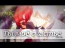 АНИМЕ КЛИП Ты моё счастье с голубыми глазами AMV Mix Романтичный аниме клип