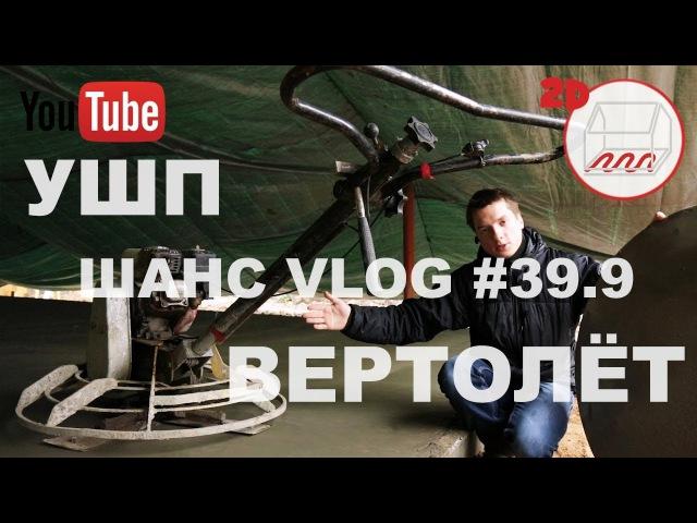 Стройка УШП: затирка вертолётом