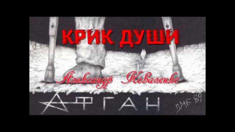 Песни Афгана. Крик Души - Александр Коваленко