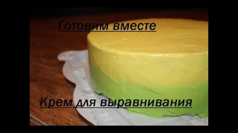 ИДЕАЛЬНЫЙ крем для выравнивания тортов