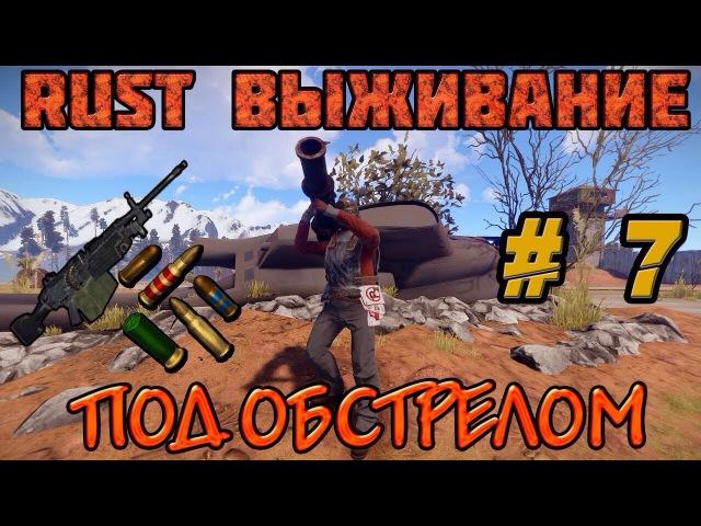 Rust Выживание Под обстрелом 7 серия смотреть онлайн без регистрации