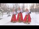 Ой Снег Снежок,Белая Метелица.Ансамбль народной песни СЛАВИЦА .Russische Volkslieder