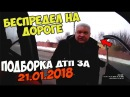 Подборка ДТП 21.01.2018 Беспредел на дороге