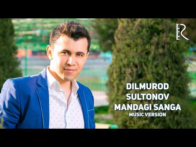 Dilmurod Sultonov - Mandagi sanga   Дилмурод Султонов - Мандаги санга (music version)