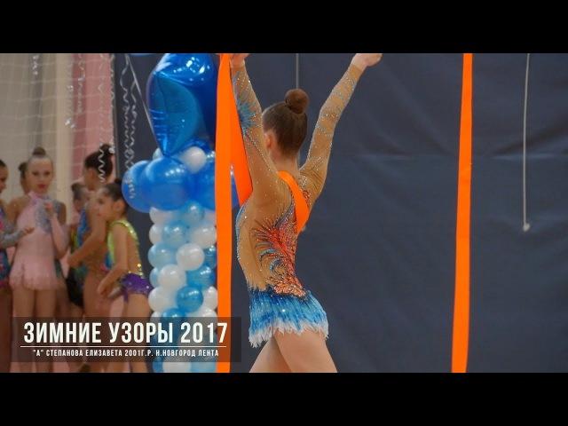 Степанова Елизавета 2001г.р. Н.Новгород Лента Художественная гимнастика Зимние Узоры 2017