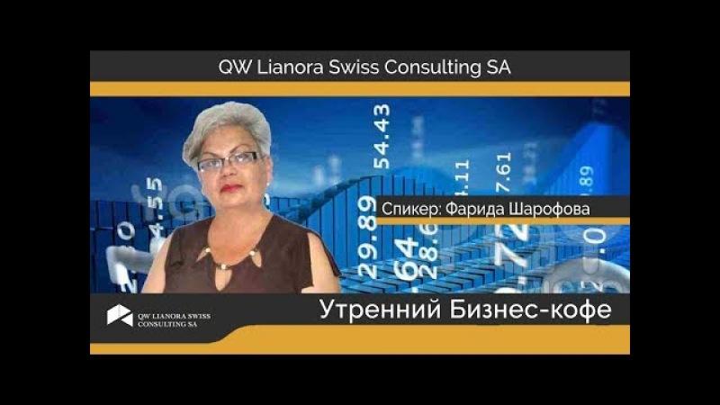 Фарида Шарофова Утро с Лианорой QW Lianora Swiss Consulting 07 03 2018