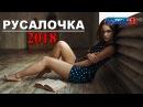 ШИКАРНАЯ МЕЛОДРАМА 2018! Русалочка (2018) ¦ Новые русские фильмы и сериалы онлайн HD