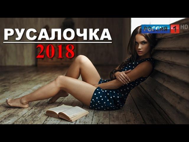 ШИКАРНАЯ МЕЛОДРАМА 2018 Русалочка 2018 ¦ Новые русские фильмы и сериалы онлайн HD
