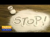 Тайны Чапман. Белый яд (21.11.2017) HD