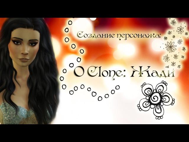 The Sims 4 CAS Создание персонажа O Clone Жади Jadi