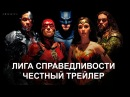 Честный трейлер — «Лига Справедливости»  Honest Trailers - Justice League  rus