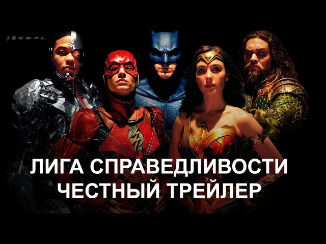Честный трейлер — «Лига Справедливости» / Honest Trailers - Justice League [rus]