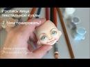 Роспись лица текстильной куклы для начинающих. Чем тонировать лицо куклы?