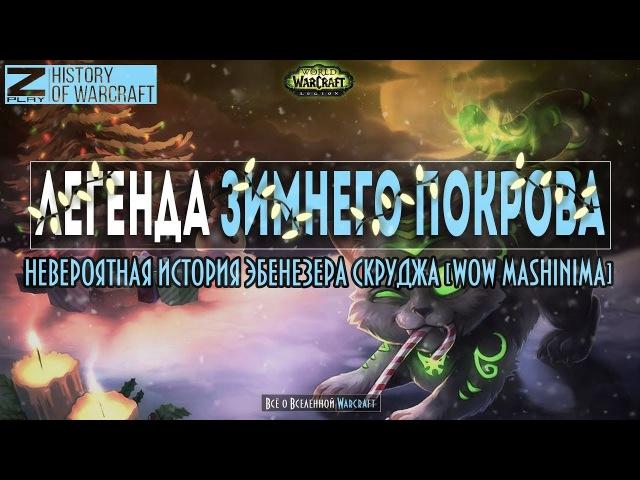 Mashinima wow | Легенда Зимнего Покрова [ZAGG]